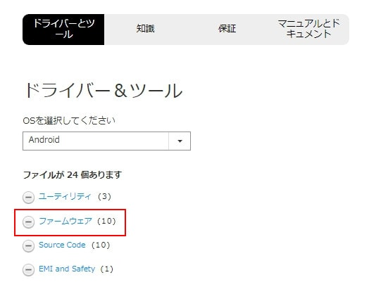 ZenFone Maxのファームウェアをダウンロード