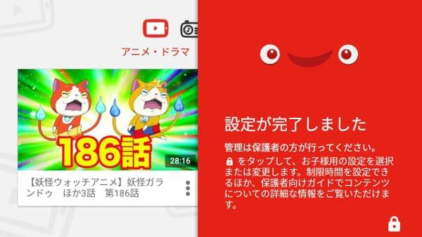 YouTube Kids インストール完了