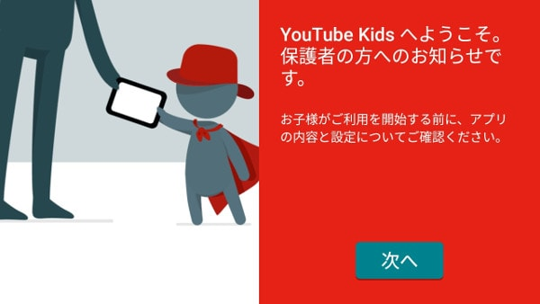 YouTube Kids インストール