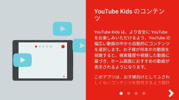 YouTube Kids インストール2