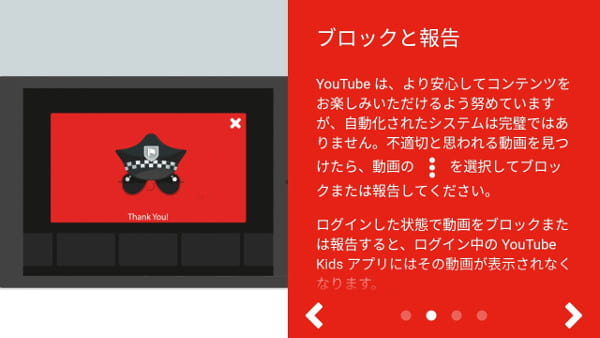 YouTube Kids インストール3