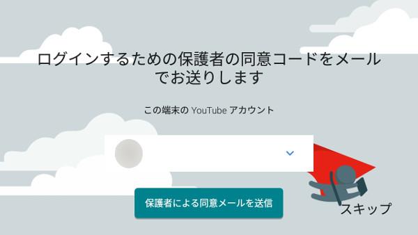 YouTube Kids インストール6