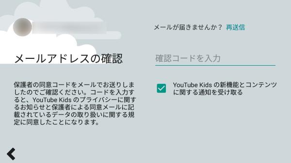YouTube Kids インストール7