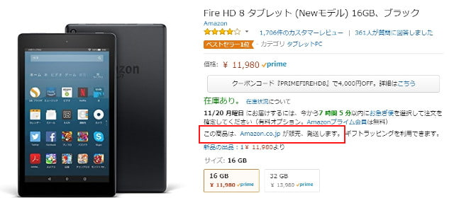 Amazon.co.jp発送の例