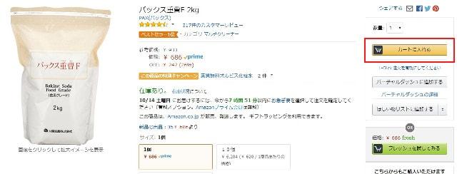 Amazonでお買い物「カートに入れる」