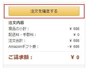 Amazonでお買い物「注文を確定する」